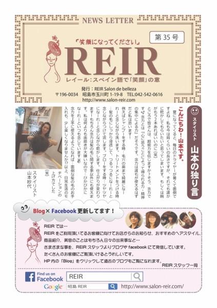 ニュースレター201405-001