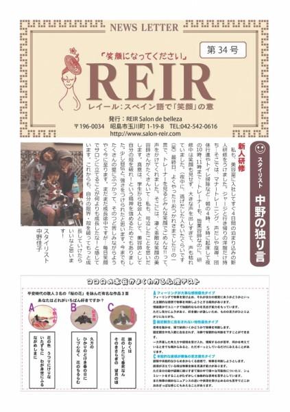 ニュースレター201403